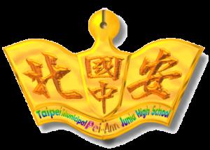 北安國中校徽