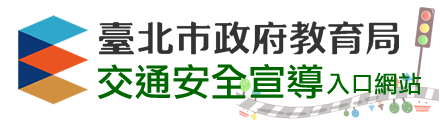 交通安全宣導入口網站