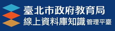 臺北市政府教育局線上資料庫知識管理平臺