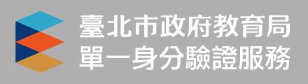 臺北市單一身分驗證服務