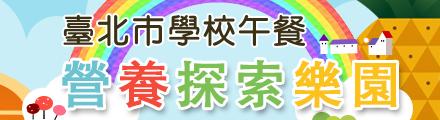 臺北市學校午餐網站