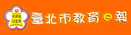臺北市教育e報