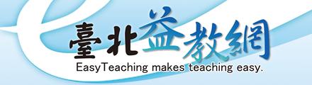 臺北益教網