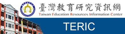 臺灣教育研究資訊網