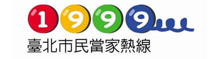 1999臺北市民當家熱線