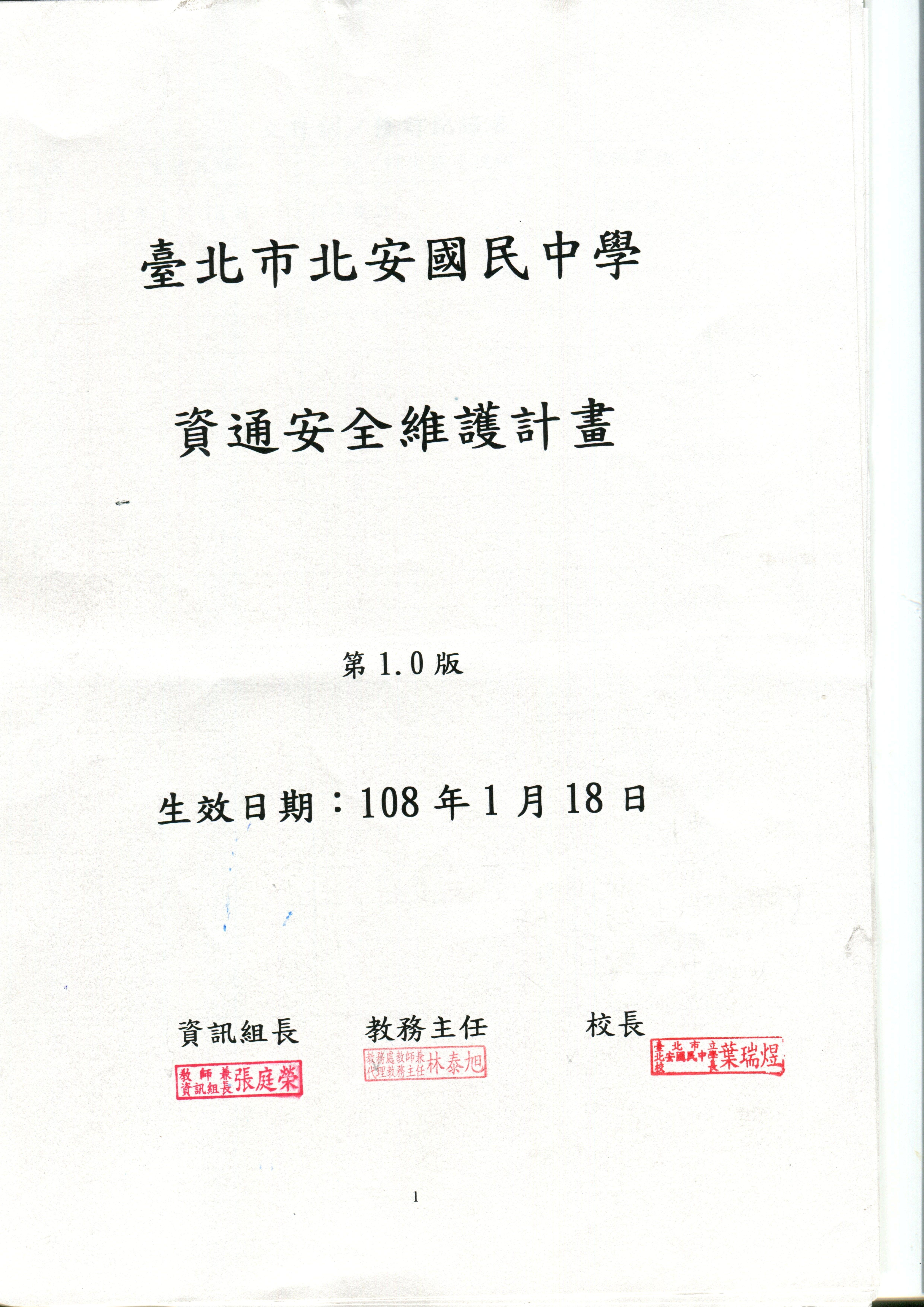 108-1-18北安資通封面045o9k