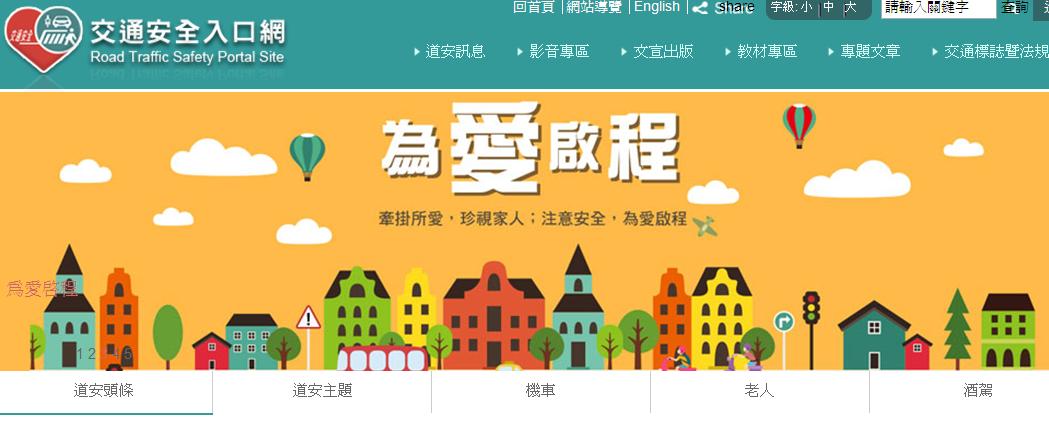 臺北市政府交通安全教育宣導入口網站