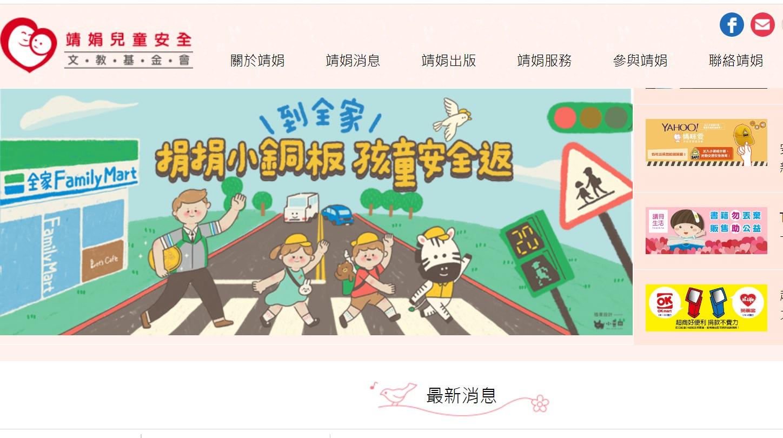 靖娟兒童安全文教基金會網站