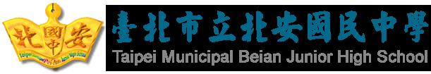 臺北市立北安國民中學 Logo